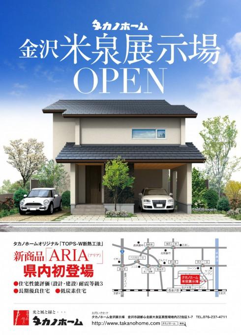 yonaizumi_open