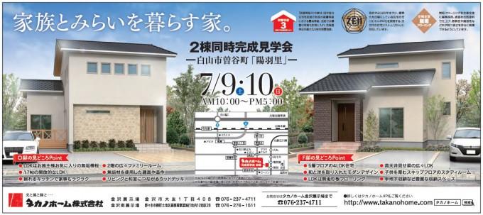 タカノホーム内見会280709-0710新聞広告